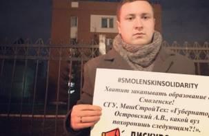 В Смоленске студенты призвали губернатора перестать «закапывать образование»