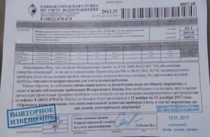 Незаконную рекламу водосчетчиков в Смоленске мог распространять бизнесмен из Карелии