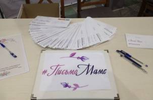 Смолянам предлагают написать письмо своим мамам