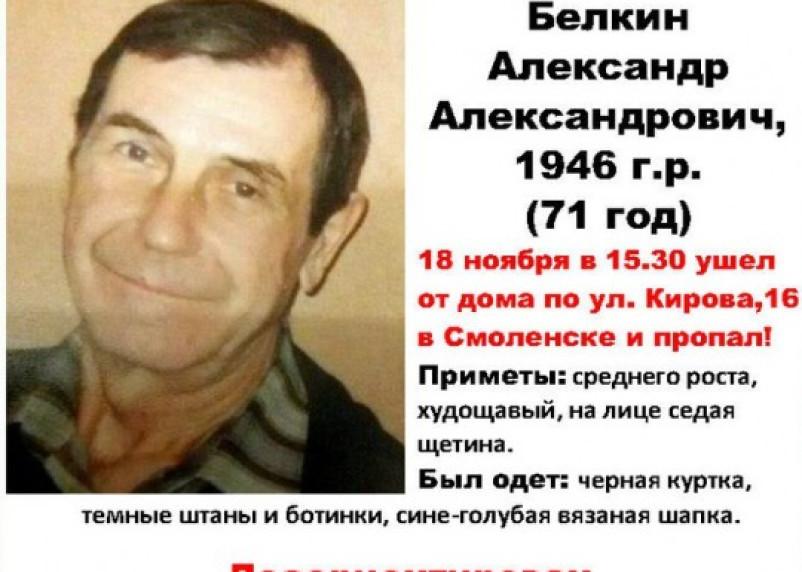 Пропавший в Смоленске пенсионер найден мертвым
