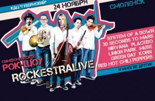 Смолян приглашают на взрывное симфоническое рок-шоу RockestraLive