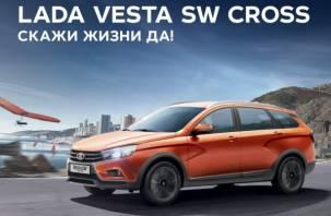 В Смоленске состоится презентация автомобиля LADA Vesta SW Cross
