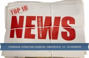 Главные новости уходящей недели: Смоленск, 13-19 ноября