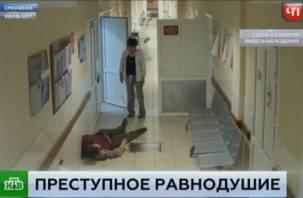 Росздравнадзор нашел 38 нарушений в смоленском «Красном кресте»