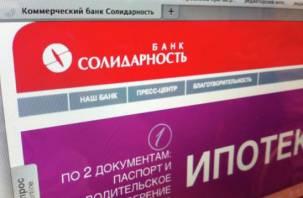 Смоленским вкладчикам банка «Солидарность» должны выплатить почти 2 млрд рублей