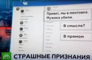 Шокирующие признания подростков: на НТВ рассказали жуткую историю убийства в Смоленске