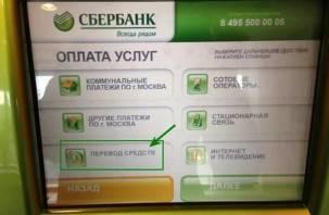 Большие деньги: комиссии за межрегиональные переводы в Сбербанке не отменят
