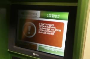 Из-за сбоя Сбербанк списывает деньги со счетов клиентов