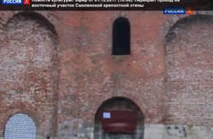 Телеканал «Культура» показал, как в Смоленске замуровали проход на крепостную стену