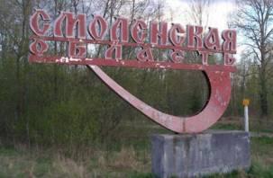 Смоленская область заняла 17-е место в экологическом рейтинге