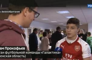 Юные смоленские футболисты из детдома побывали в Лондоне