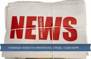 Главные новости Смоленска за сегодня, 13 декабря
