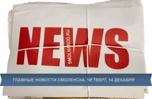 Главные новости Смоленска за сегодня, 14 декабря