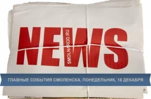Главные новости Смоленска за сегодня, 18 декабря