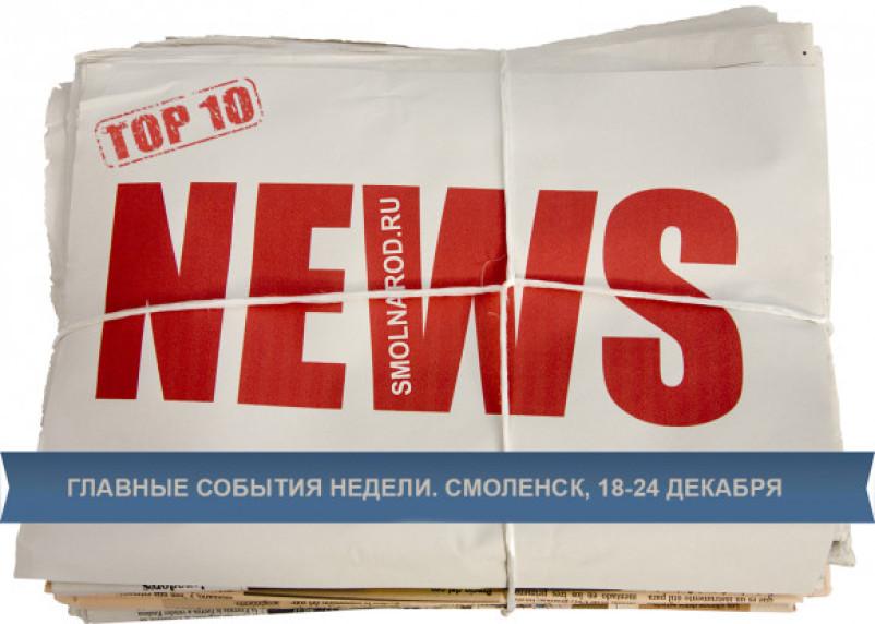 Главные новости уходящей недели: Смоленск, 18-24 декабря