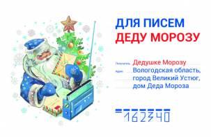 В Смоленске начала работать почта Деда Мороза