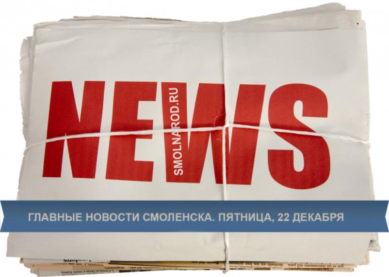 Главные новости Смоленска за сегодня, 22 декабря