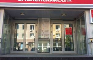 Уголовное дело руководителей Смоленского Банка направлено в суд