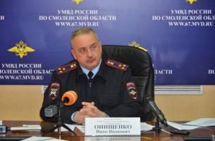 В Смоленске назначен новый начальник полиции