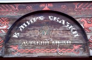 В Смоленске детский музей «В мире сказки» отметил 25-летний юбилей