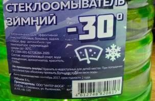 В Волгограде нашли смертельно опасную «незамерзайку» из Смоленска