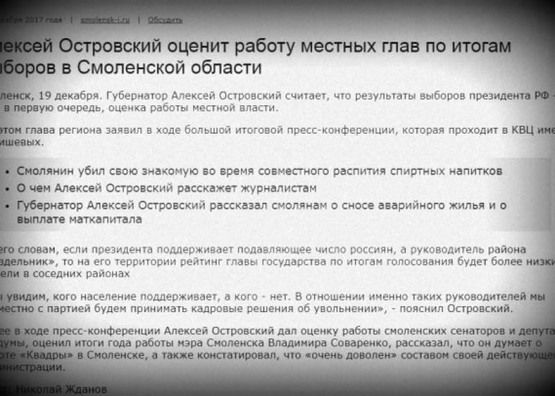 Смоленские СМИ «зачистили» цитату Островского об админресурсе на президентских выборах