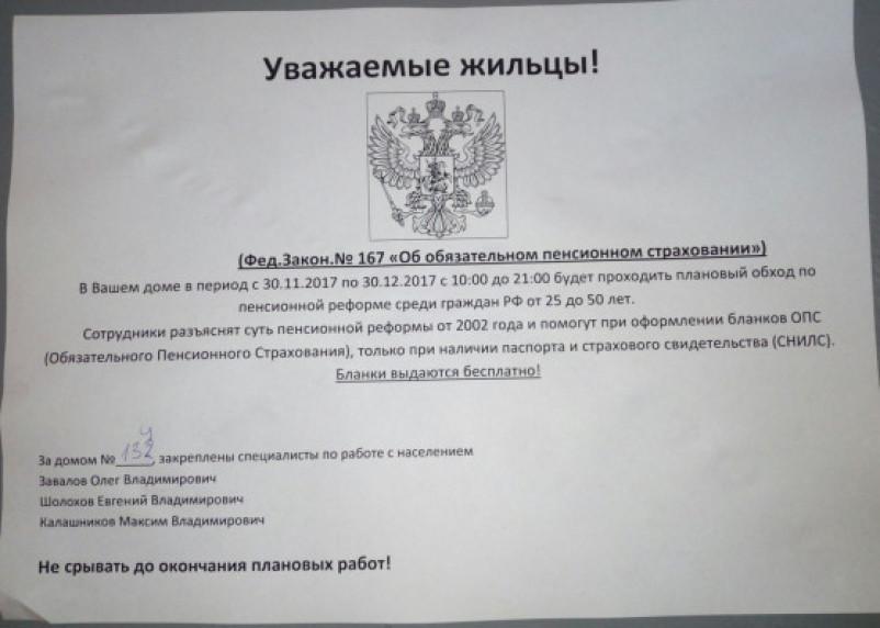 «Наглые и агрессивные». Пенсионные мошенники в Смоленске придумали новую тактику