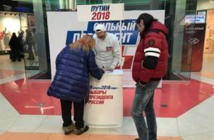 В Смоленске собирают подписи за выдвижение кандидата в президенты России