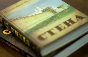 Мединский отказался от гонорара за постановку пьесы об истории Смоленской крепостной стены