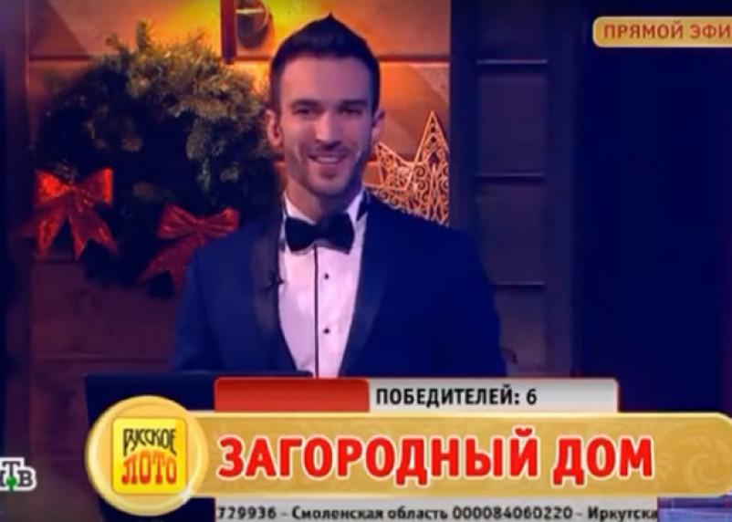 Смолянин выиграл загородный дом в «Русское лото»