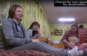 Документальный фильм о смоленских подростках из детдома появился в Интернете