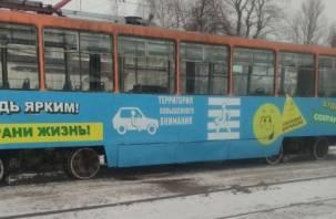 «Соблюдай дистанцию»: в Смоленске появился необычный трамвай