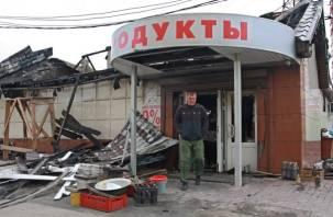 В Смоленской области огонь уничтожил продовольственный магазин