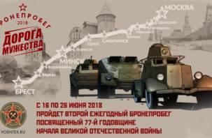 Через Смоленск летом снова пройдет бронепробег