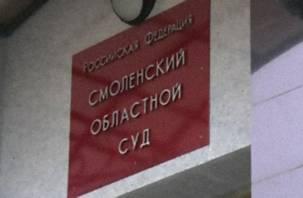 В Смоленском областном суде снова нет кандидата на должность председателя