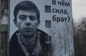 «В чем сила, брат?». Смоляне хотят видеть граффити с изображением Сергея Бодрова