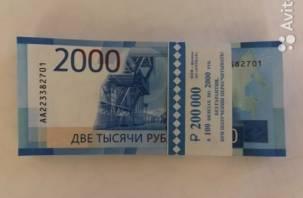 Смоляне пытаются «навариться» на новых купюрах 2000 рублей