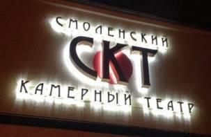 Смоленские следователи теперь будут часто наведываться в Камерный театр
