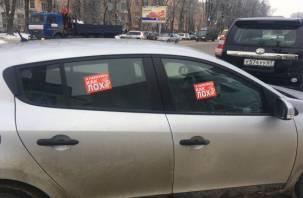В Смоленске автохамов начали «наказывать» позорными наклейками