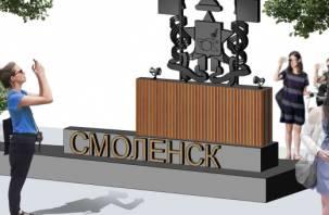 Время собирать ключи: в Смоленске появится металлический герб