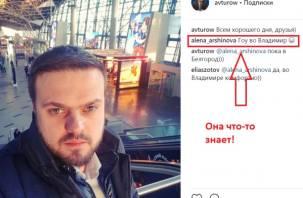 Губернатором во Владимирскую область «сватают» смоленского депутата