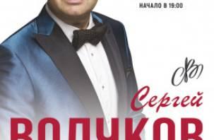 Для смолян выступит победитель проекта «Голос» Сергей Волчков