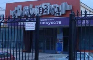 В Смоленский государственный институт искусств не принимают