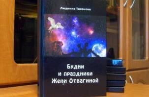 В смоленском издательстве «Маджента» вышла четвертая часть фантастической книги для детей