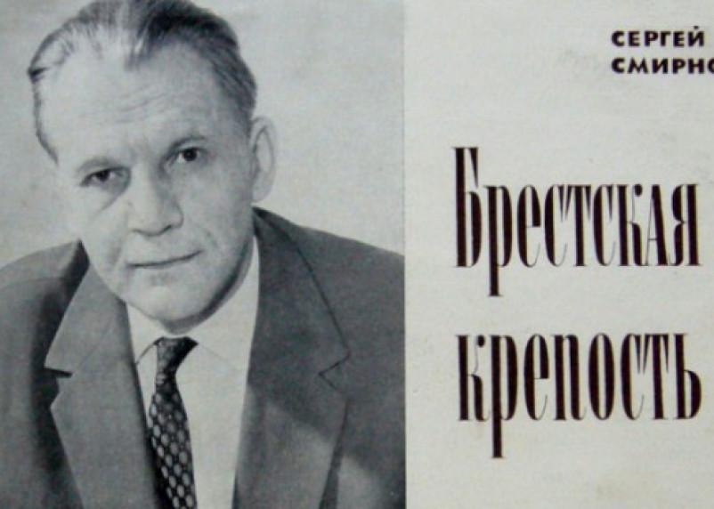 Автор «Брестской крепости» – в Смоленске