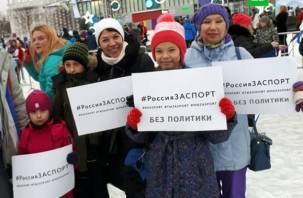 В Смоленске состоится митинг-концерт в поддержку российских олимпийцев