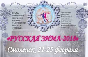 Всероссийские соревнования по фигурному катанию состоятся в Смоленске