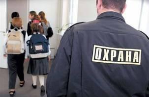Родители смоленских школьников не будут платить за охрану