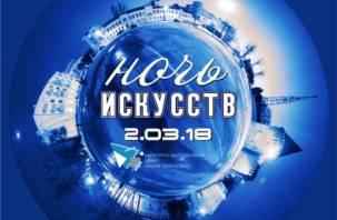 В Смоленске снова пройдет «Ночь искусств»