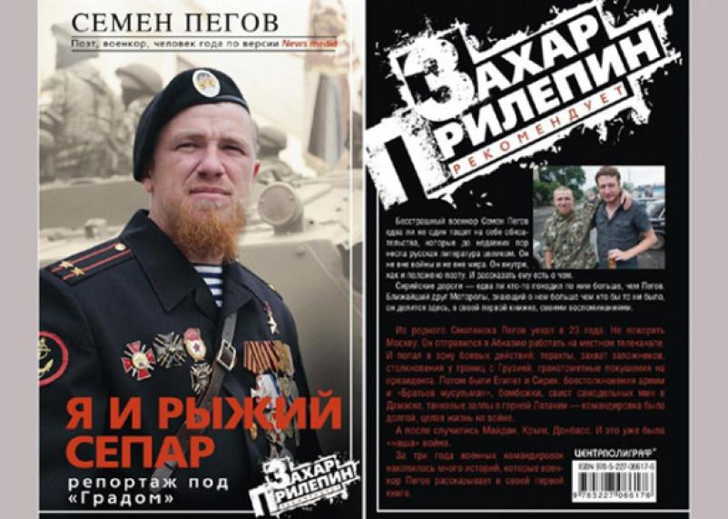 На Украине запретили книгу поэта и военного корреспондента из Смоленска